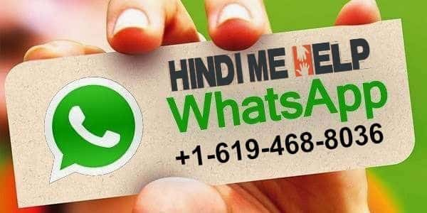Hindi Me Help WhatsApp Mobile Number