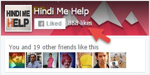 Hindi me Help Like Box for Facebook