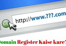 Domain ko kaise register karte hai uski puri jaankari step by step hindi me logo