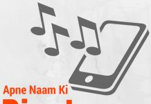 Apne Naam Ki RingTone Kaise Banaye Or Kaise Download kare uski puri jaankari hindi me