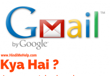 Gmail by Google Kya hai or ispar account kaise banaye or Gmail ka use kaise kare uski puri jaankari hindi me