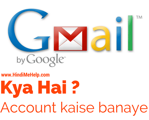 Gmail by Google Kya hai or email id kaise banaye