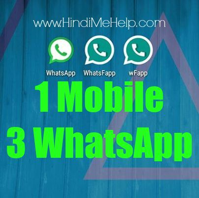 ek mobile me 3 whatsapp kaise chalate hai uski puri jaankari hindi me bhut simple tarike se