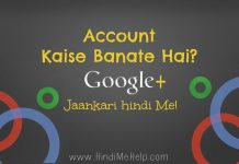 Google Plus par account kase banate hai uski puri jaankari Hindi Me