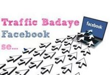 Facebook Ke Dwara Apne Blog ki Traffic Kaise Badaye hindi me help