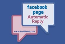 Facebook Page me Auto Reply kaise Chalu kare uski jankari hindi main