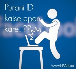 Ek Number Se 2 Facebook Account ko Open karne Par Purani ID kaise Login Kare hindi me