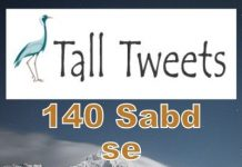 140 Character Se Lambe Tweets karne ka Asan tarika in hindi