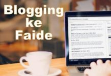 Blogging karne ke 7 Faadu (Ultimate) Fayde