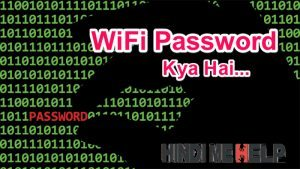 Connected WiFi ka Password kaise pata kare Computer or Mobile me