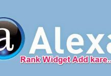 Alexa Rank kya hai or Kaise Alexa Rank Widget Add kare SIte me