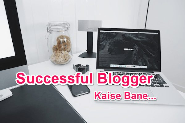 Ek Successful Blogger Banane Ke Liye Kya Hai Jaruri