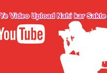 Youtube Par Kis Tarah Ke Video Upload Nahi Kar Sakte Hai