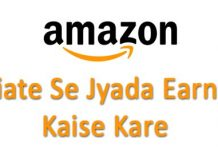 Amazon Affiliate Se Jyada Earning Kaise Kare uski jankari hindi me