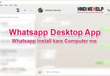 WhatsApp Desktop App Windows or OS X ke liye [Whatsapp Software]