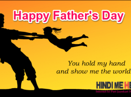 Happy Fathers Day to All Fathers, Dad, Pitaji, Papa