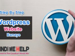 Wordpress Par Website Kaise Banaye Step By Step [Install Wordpress]