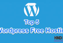 Wordpress Site ke Liye Free Hosting Website ki jankari hindi me