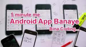 Android Mobile App Kaise Banaye 5 Minute Me in Hindi