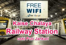 High Speed Free Internet Wifi kaise Chalaye Railway Station Par