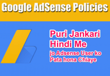 AdSense Program Policies in Hindi [Adsense Use karna hai to Jarur Padhe]