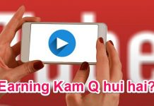 Youtube ki Earning kam Q hui or Earning Kaise Badaye