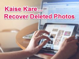 Deleted Photo (Images) Ko Recover Kaise Kare Mobile Phone Me