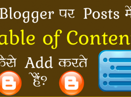 Blogger Par Posts Me Table of Contents Kaise Add Kare