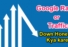 Google Rank or Traffic Achanak Kam Hone Par Kya Kare