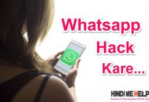 How To Hack WhatsApp Account in Hindi, WhatsApp Hacking App Tool