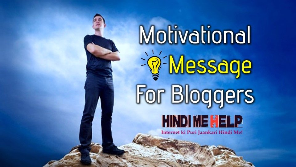 Motivational Message for all Bloggers in Hindi