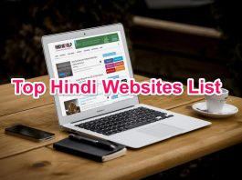Top hindi useful website list hmh.pe