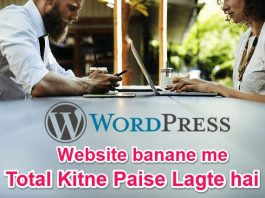 Wordpress Site Banane Me Kitna Paise Lagte hai Wordpress Total Cost