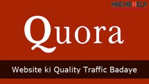 Quora se Website ki Quality Traffic kaise Badhaye