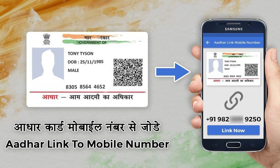 Mobile Number Me Call karke Aadhaar Card Number Verify kare