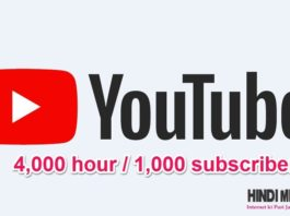 Youtube Partner Program 4,000 hour 1,000 subscriber Limit Update in Hindi