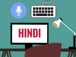 Hindi Voice Typing kaise kare computer me Free