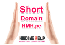 Website ke Short Domain kaise Banaye HMH.pe ka Matlab or Faide