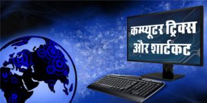 Computer Tip Tricks & Shortcut Keys in Hindi