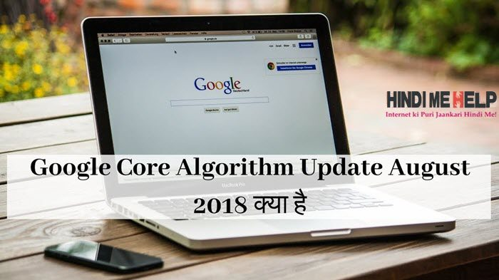 Google Core Algorithm Update August 2018 क्या है