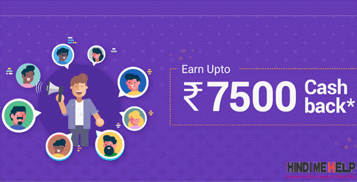 ₹7,500 Rupee Kamaye PhonePe par Refer n Earn