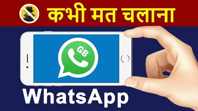 GB whatsapp कभी मत चलना – Don't Use GB Whatsapp