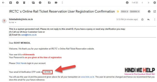 IRCTC conformation Mail code verify ke liye