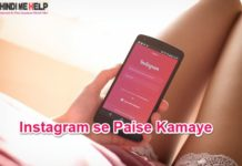 Instagram se Paise Kaise Kamaye Influencers Earning