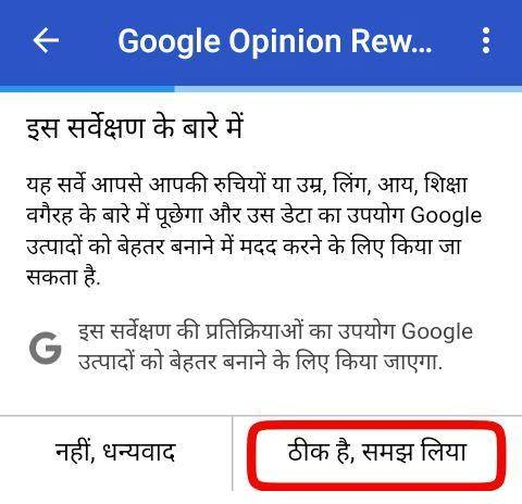 Google opinion servey ko allow kare