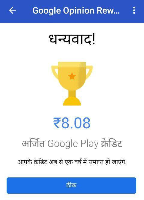 google opinion rewards earn money