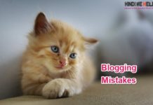 Blog Mistakes : Blogging Me Na Kare Yeh Galtiya