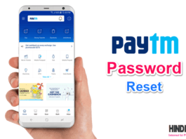 Paytm Forgot Password, Paytm Password Reset Change Number