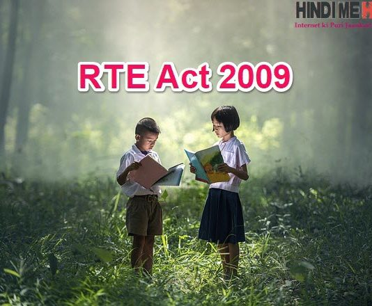 RTE Right To Education Act 2009 in Hindi