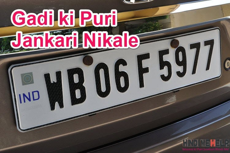 Vehicle Owner Information by Number Search in Hindi
